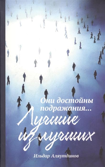 Аляутдинов И. Лучшие из лучших
