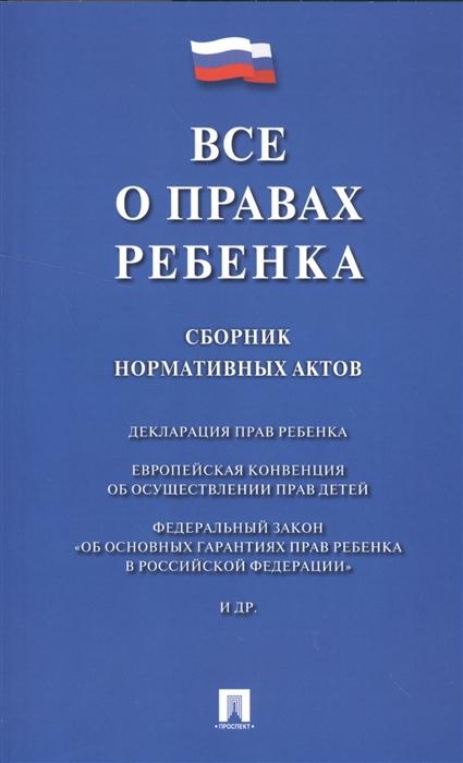 Все о правах ребенка Сборник нормативных актов