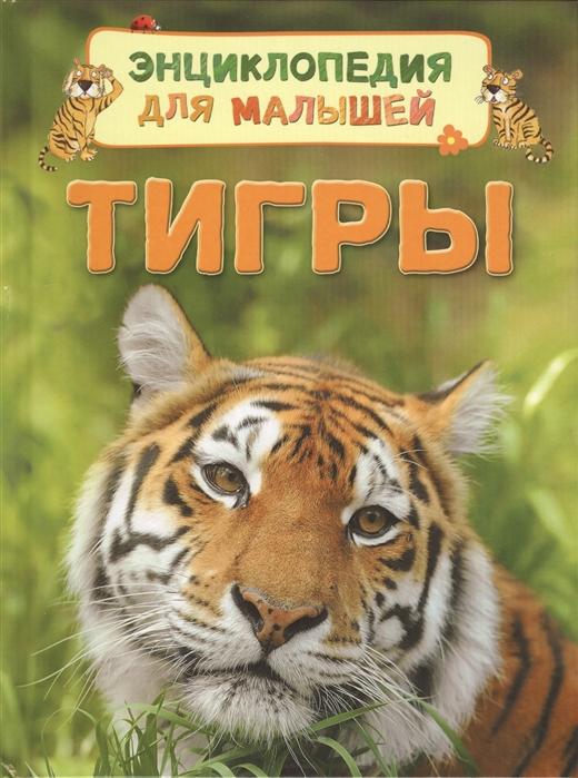 Купить Тигры, Росмэн, Естественные науки