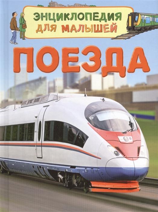 Боун Э. Поезда