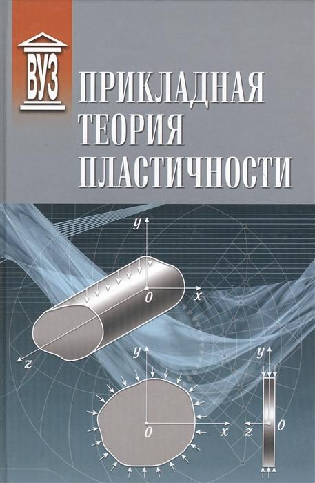 Иванов К. (ред.) Прикладная теория пластичности
