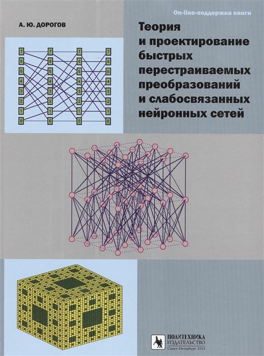 цена на Дорогов А. Теория и проектирование быстрых перестраиваемых преобразований и слабосвязанных нейронных сетей