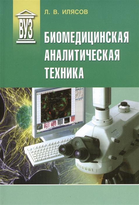 Илясов Л. Биомедицинская аналитическая техника л в илясов биомедицинская аналитическая техника