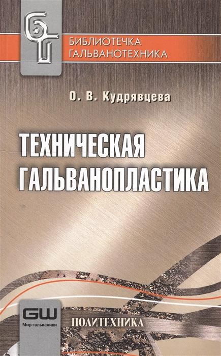 Кудрявцева О. Техническая гальванопластика