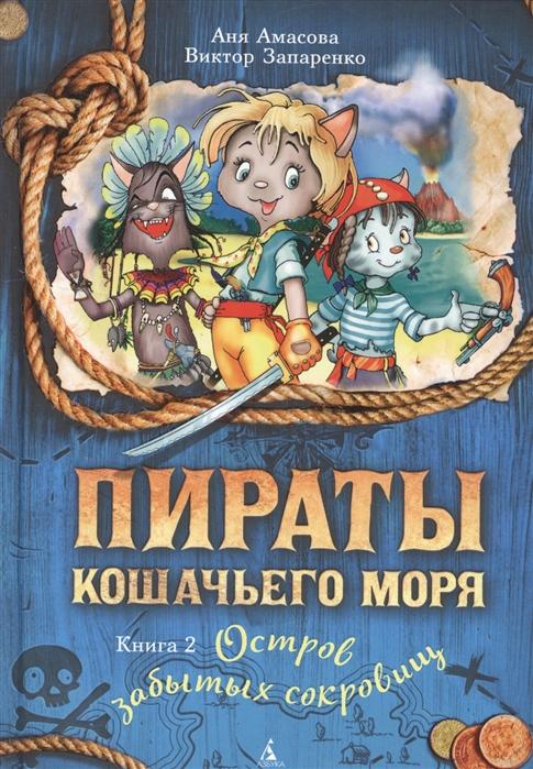 Амасова А. Пираты Кошачьего моря Книга 2 Остров забытых сокровищ