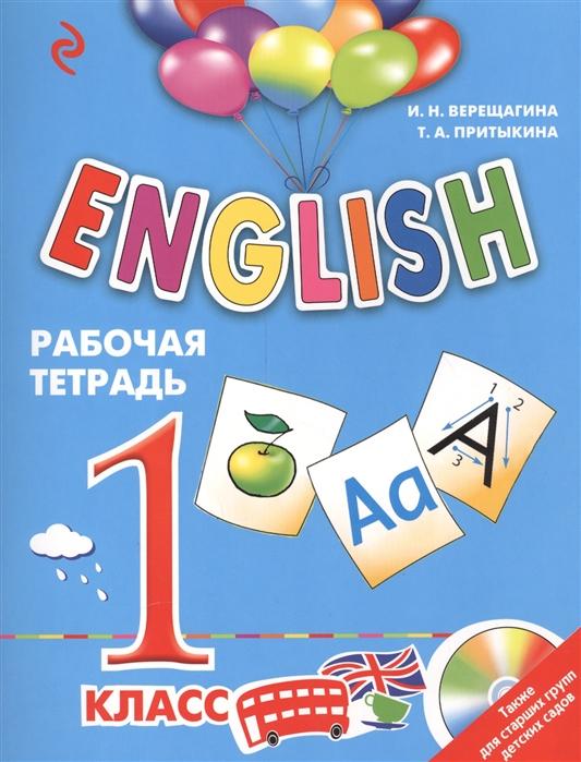 Верещагина И., Притыкина Т. English 1 класс Рабочая тетрадь