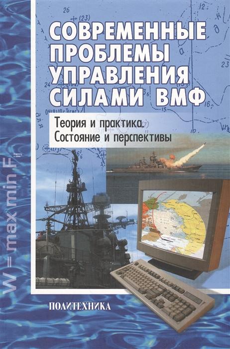 Современные проблемы управления силами ВМФ Теория и практика Состояние и перспективы