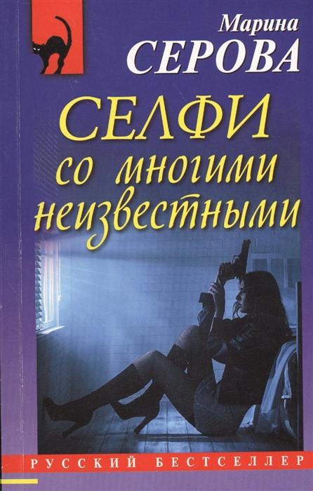 Серова М. Селфи со многими неизвестными цена и фото