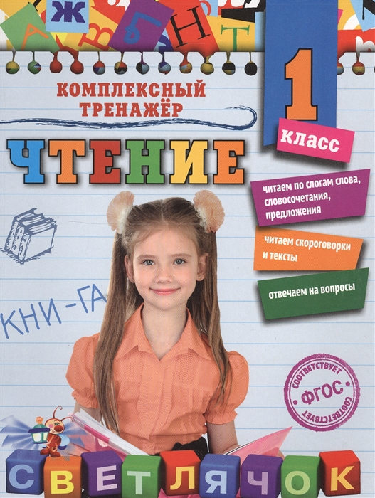 Александрова О. Чтение 1 класс буряк м карышева е чтение с увлечением 1 класс интегрированный образовательный курс cd