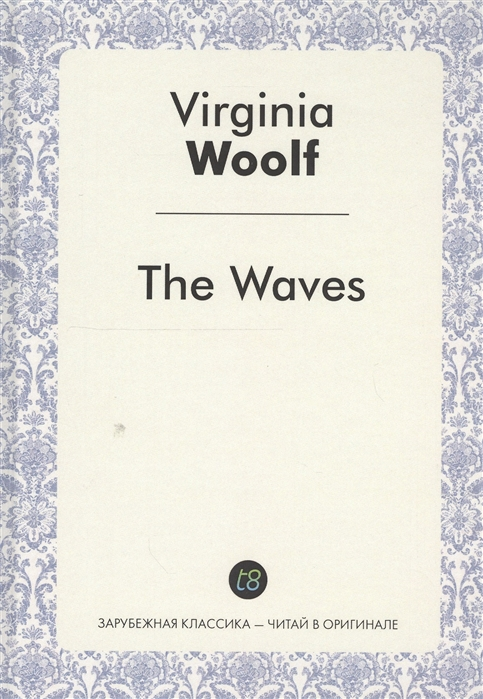Woolf V. The Waves A Novel in English Волны Роман на английском языке woolf v a room of ones own