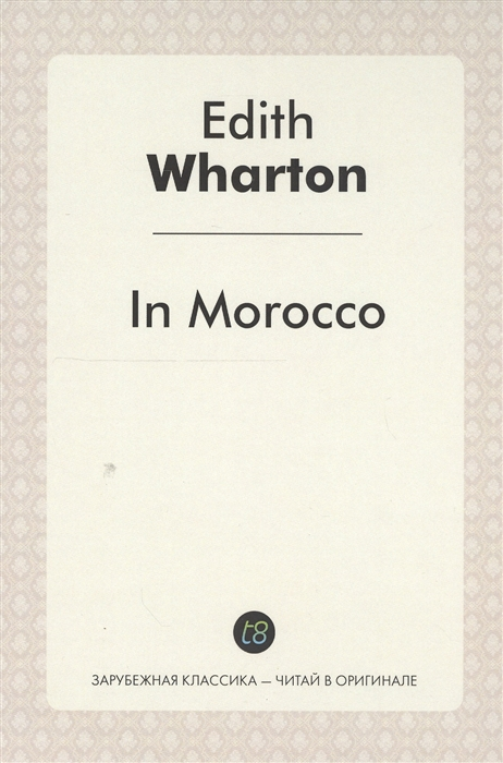 Wharton E. In Morocco Edition in English В Морокко Издание на английском языке wharton e in morocco