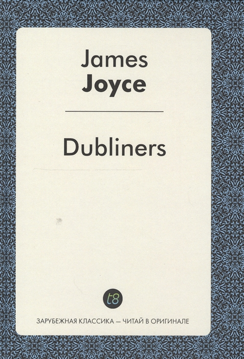 Dubliners A Short Stories in English Дублинцы Сборник на английском языке