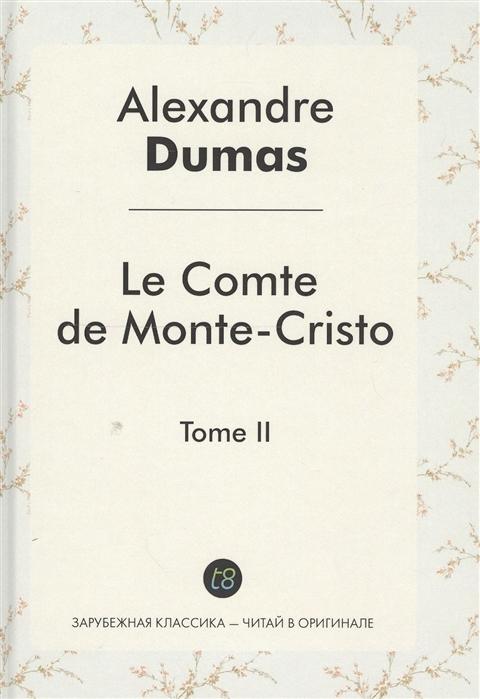 Dumas A. Le Comte de Monte-Cristo Tome II Roman d aventures en francais Граф Монте-Кристо Том II Роман на французском языке dumas a memoires d un maitre d armes