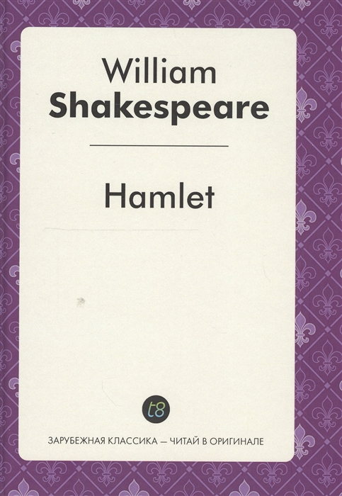 Shakespeare W. Hamlet Tragedy in English Гамлет Пьеса на английском языке shakespeare w shakespeare hamlet