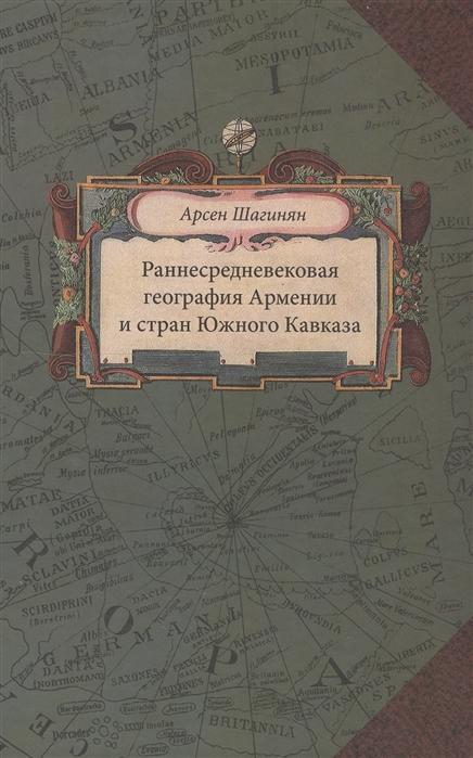 Раннесредневековая география Армении и стран Южного Кавказа