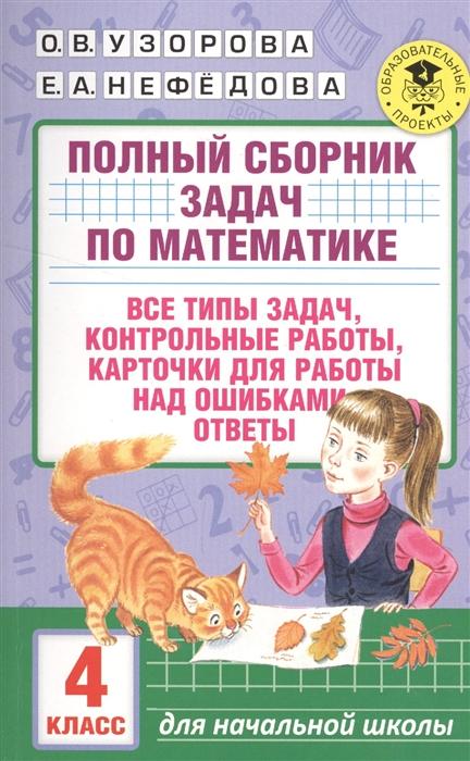 Узорова О., Нефедова Е. Полный сборник задач по математике 4 класс о в узорова е а нефедова технология 4 класс учебник