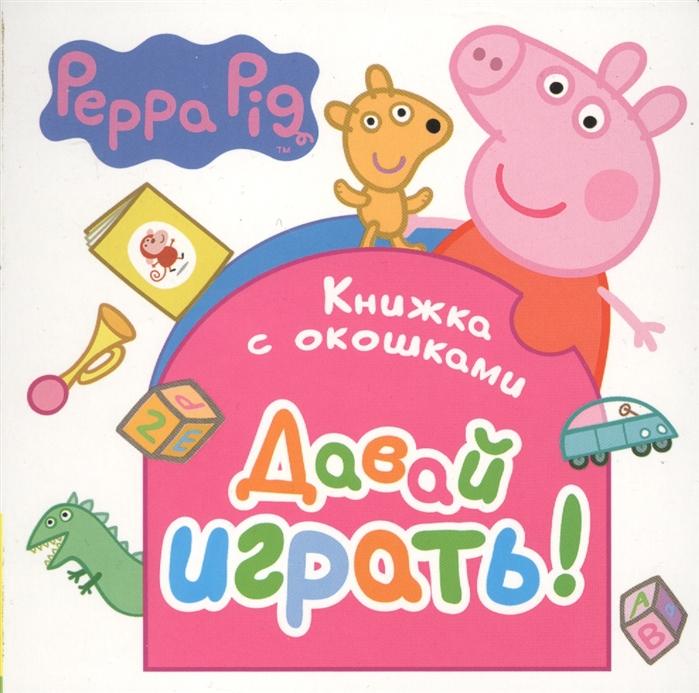 Смилевска Л. (ред.) Свинка Пеппа Давай играть смилевска л ред свинка пеппа мы ищем таланты