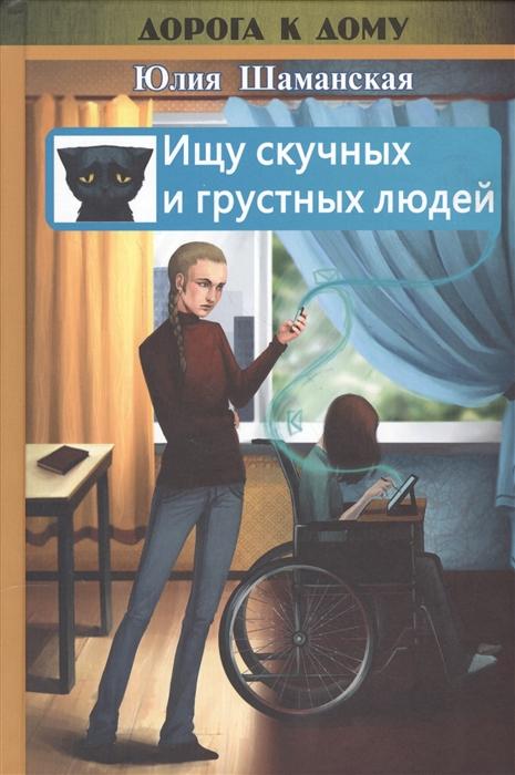 Шаманская Ю. Ищу скучных и грустных людей ищу человека