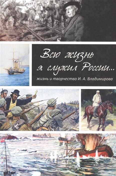 Всю жизнь я служил России Жизнь и творчество художника И А Владимирова