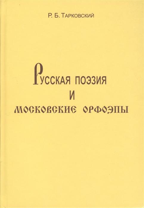 Тарковский Р. Русская поэзия и московские орфоэпы русская поэзия 1801 1812