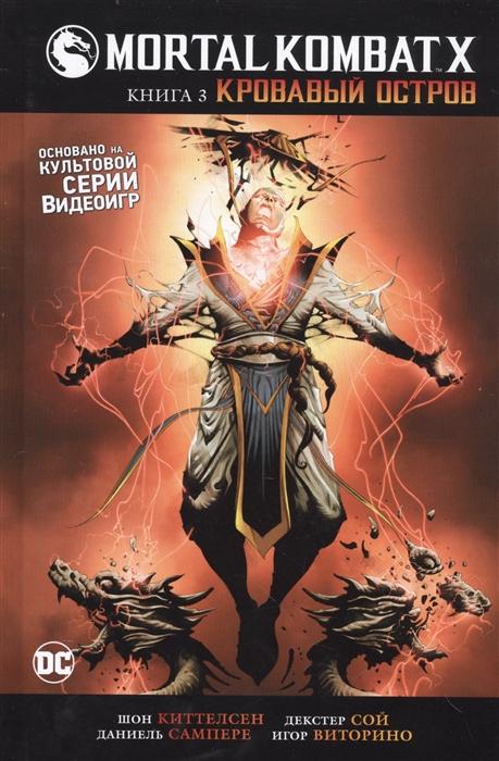 Киттелсен Ш. Mortal Kombat X Книга 3 Кровавый остров telesiński łukasz mortal kombat x
