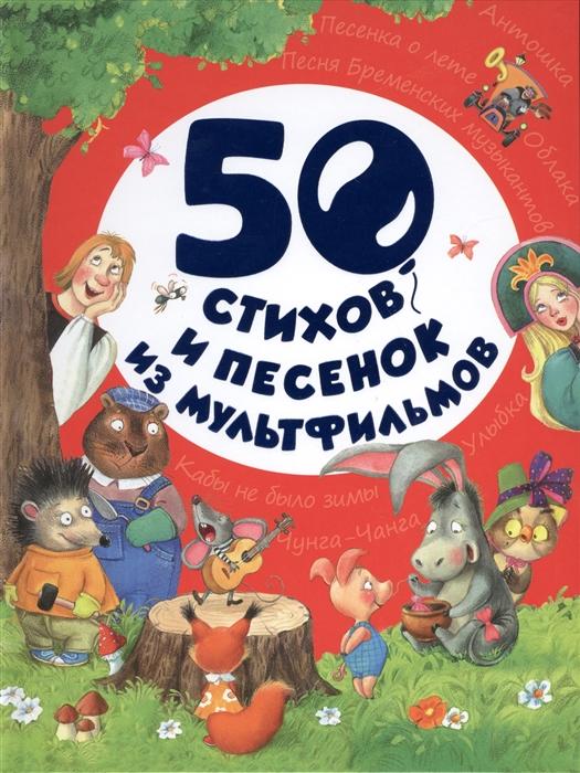 Купить 50 стихов и песенок из мультфильмов, Росмэн, Стихи и песни