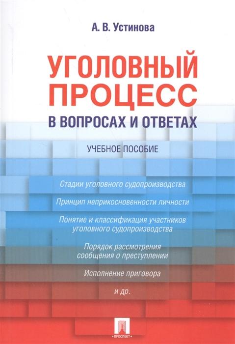 Устинова А. Уголовный процесс в вопросах и ответах Учебное пособие waish c activate b1 teacher s book
