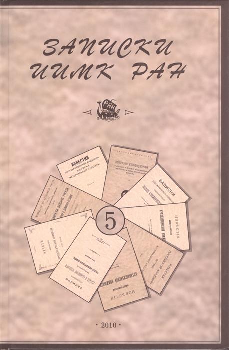 Записки Института истории материальной культуры РАН 5