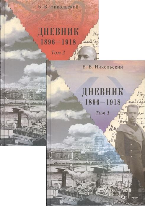Дневники 1896-1918 комплект из 2 книг