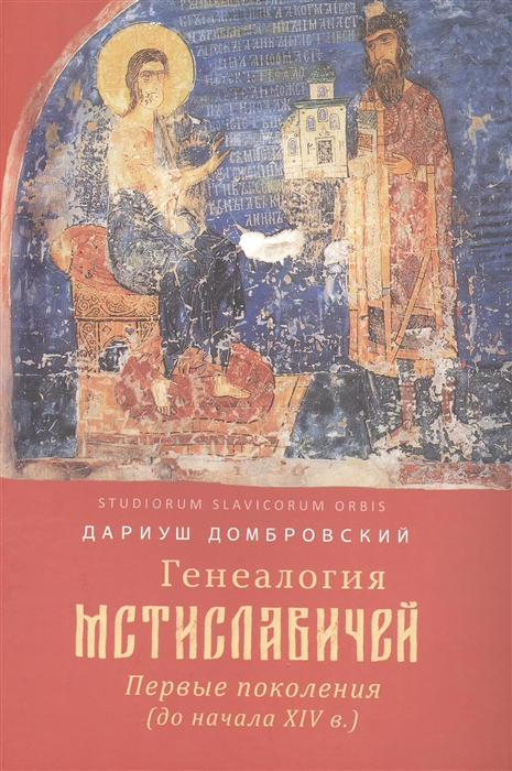 Генеалогия Мстиславичей Первые поколения до начала XIV в