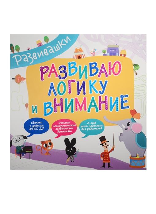 Беляева Т. (ред.) Развиваю логику и внимание цена в Москве и Питере