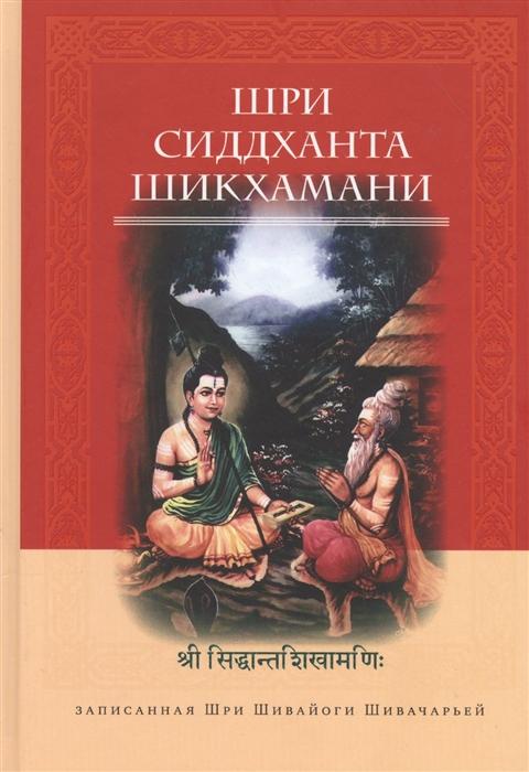 Шри Сиддханта Шикхамани записанная Шри Шивайоги Шивачарьей внутреннее обещание шри чинмой