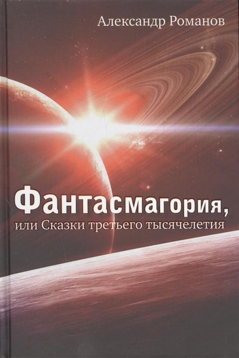 Романов А. Фантасмагория или Сказки третьего тысячелетия