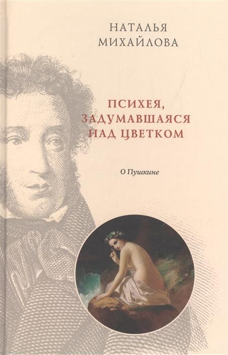 Психея задумавшаяся над цветком о Пушкине.