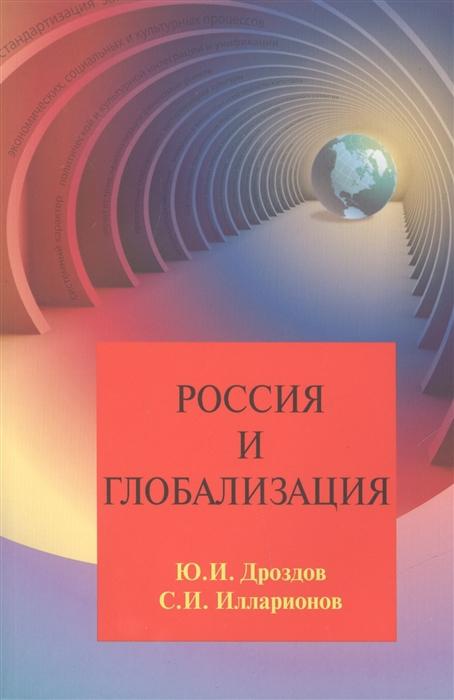 Россия и глобализация