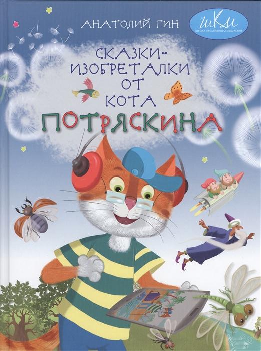Фото - Гин А. Сказки-изобреталки от кота Потряскина сказки кота баюна