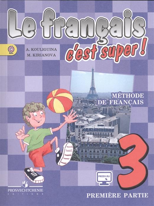 Кулигина А. Французский язык 3 класс Учебник Часть 1