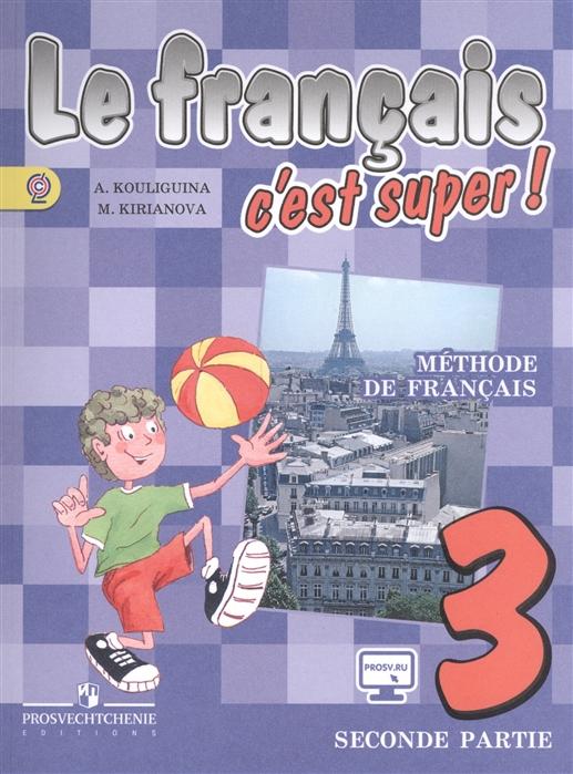 Кулигина А. Французский язык 3 класс Учебник Часть 2