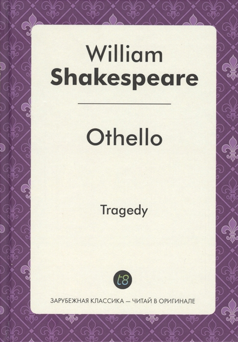 Shakespeare W. Othello william shakespeare othello illustrated shakespeare