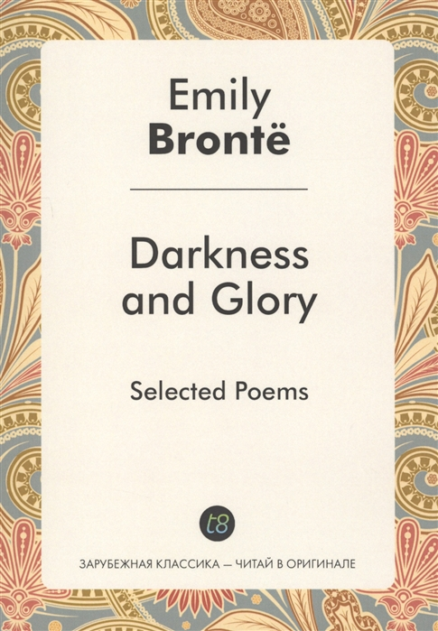 Bronte E. Darkness and Glory bronte e darkness and glory