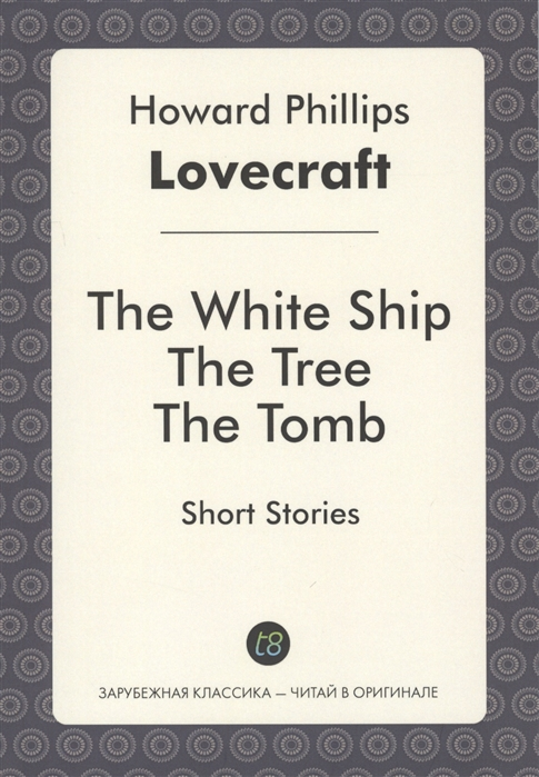 цены Lovecraft H. The White Ship The Tree The Tomb Short Stories