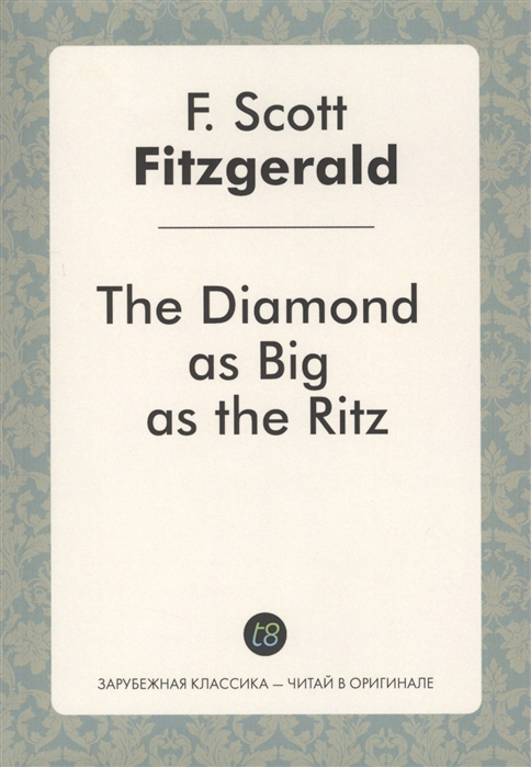 Fitzgerald F. The Diamand as Big as the Ritz fitzgerald f the last tycoon the diamond as big as the ritz