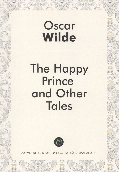 Wilde O. The Happy Prince and Other Tales wilde o the happy prince and other tales счастливый принц и другие сказки на англ яз