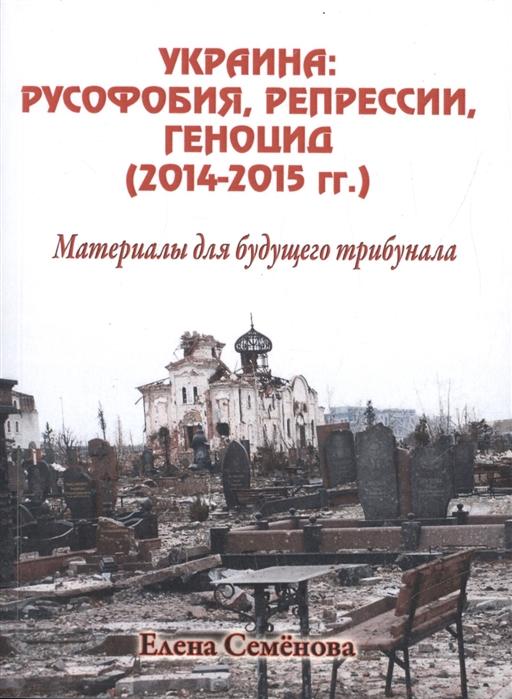 Украина русофобия репрессии геноцид 2014-2015 гг Материалы для будущего трибунала