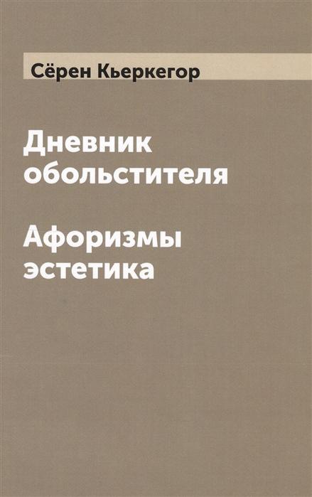 Кьеркегор С. Дневник обольстителя Афоризмы эстетика