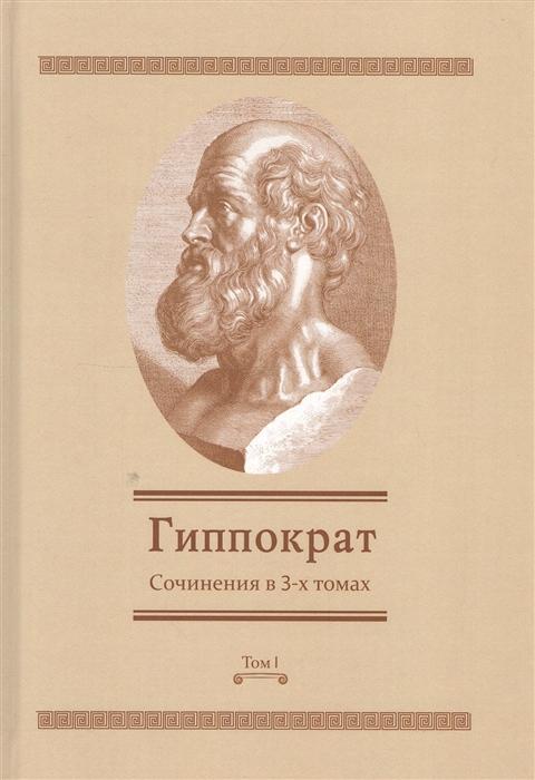 Гиппократ Сочинения в 3-х томах Том 1 гиппократ сочинения в 3 х томах том 2