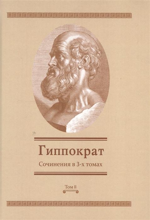 Гиппократ Сочинения в 3-х томах Том 2 гиппократ сочинения в 3 х томах том 2