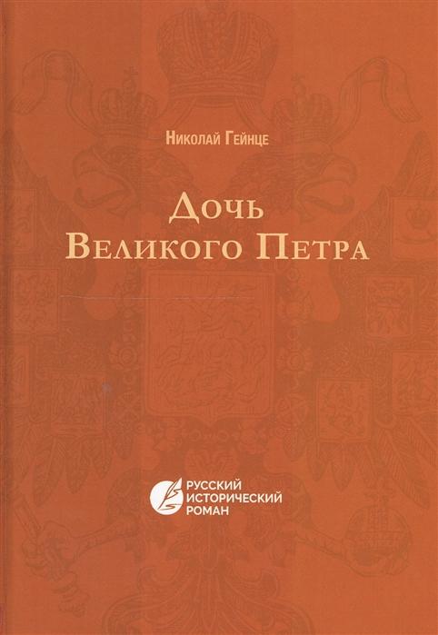 Гейнце Н. Дочь Великого Петра