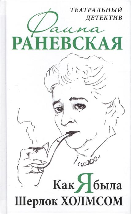 Раневская Ф. Как я была Шерлок Холмсом