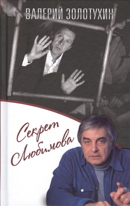 Золотухин В. Секрет Любимова